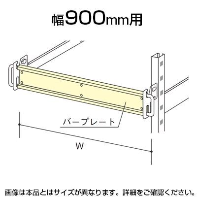 中量用KRM,KRL用 落下防止バープレート W900用
