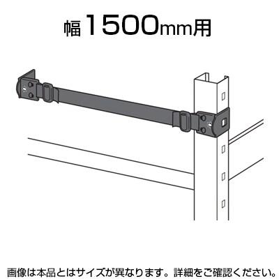 中量用KRM,KRL用 落下防止ベルト 50タイプ W1500用