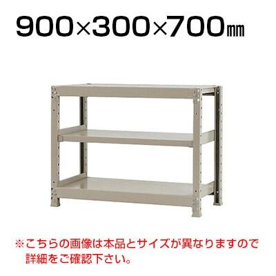【本体】スチールラック 軽中量 200kg-単体 3段/幅900×奥行300×高さ700mm/KT-KRS-093007-S3