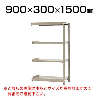 【追加/増設用】スチールラック 軽中量 200kg-増設 4段/幅900×奥行300×高さ1500mm/KT-KRS-093015-C4