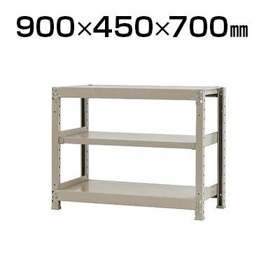 【本体】スチールラック 軽中量 200kg-単体 3段/幅900×奥行450×高さ700mm/KT-KRS-094507-S3