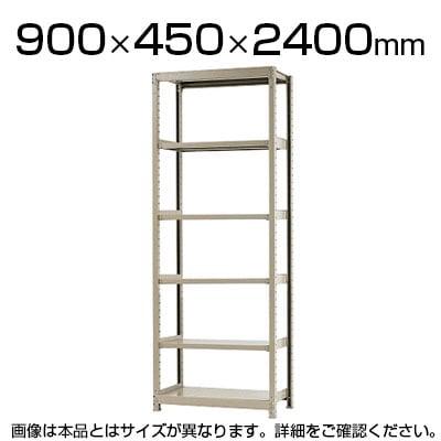 【本体】スチールラック 軽中量 200kg-単体 6段/幅900×奥行450×高さ2400mm/KT-KRS-094524-S6
