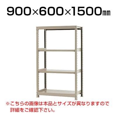 【本体】スチールラック 軽中量 200kg-単体 4段/幅900×奥行600×高さ1500mm/KT-KRS-096015-S4