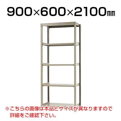 【本体】スチールラック 軽中量 200kg-単体 5段/幅900×奥行600×高さ2100mm/KT-KRS-096021-S5