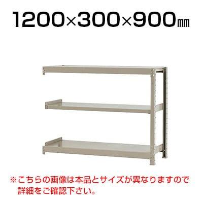 【追加/増設用】スチールラック 軽中量 200kg-増設 3段/幅1200×奥行300×高さ900mm/KT-KRS-123009-C3