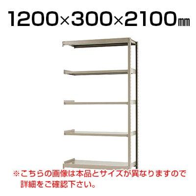 【追加/増設用】スチールラック 軽中量 200kg-増設 5段/幅1200×奥行300×高さ2100mm/KT-KRS-123021-C5
