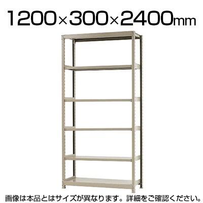 【本体】スチールラック 軽中量 200kg-単体 6段/幅1200×奥行300×高さ2400mm/KT-KRS-123024-S6