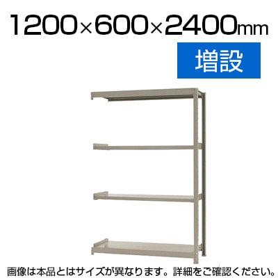 【追加/増設用】スチールラック 軽中量 200kg-増設 4段/幅1200×奥行600×高さ2400mm/KT-KRS-126024-C4