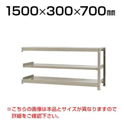 【追加/増設用】スチールラック 軽中量 200kg-増設 3段/幅1500×奥行300×高さ700mm/KT-KRS-153007-C3
