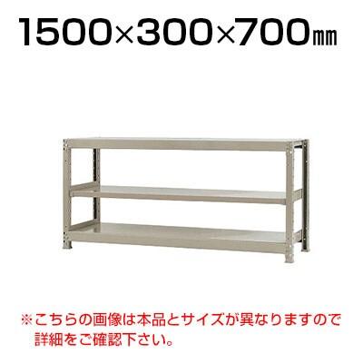 【本体】スチールラック 軽中量 200kg-単体 3段/幅1500×奥行300×高さ700mm/KT-KRS-153007-S3