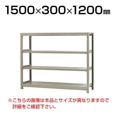 【本体】スチールラック 軽中量 200kg-単体 4段/幅1500×奥行300×高さ1200mm/KT-KRS-153012-S4