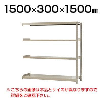 【追加/増設用】スチールラック 軽中量 200kg-増設 4段/幅1500×奥行300×高さ1500mm/KT-KRS-153015-C4
