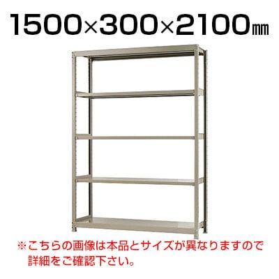 【本体】スチールラック 軽中量 200kg-単体 5段/幅1500×奥行300×高さ2100m/KT-KRS-153021-S5
