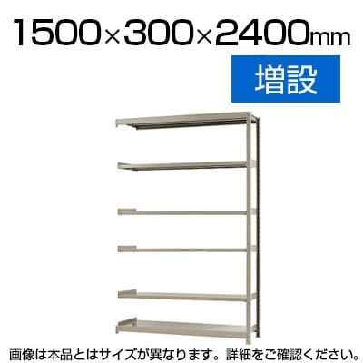 【追加/増設用】スチールラック 軽中量 200kg-増設 6段/幅1500×奥行300×高さ2400mm/KT-KRS-153024-C6
