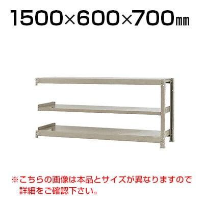 【追加/増設用】スチールラック 軽中量 200kg-増設 3段/幅1500×奥行600×高さ700mm/KT-KRS-156007-C3
