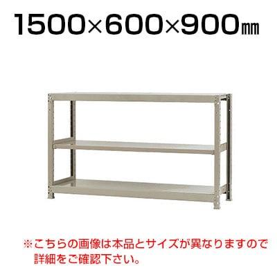 【本体】スチールラック 軽中量 200kg-単体 3段/幅1500×奥行600×高さ900mm/KT-KRS-156009-S3