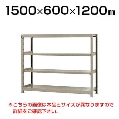 【本体】スチールラック 軽中量 200kg-単体 4段/幅1500×奥行600×高さ1200mm/KT-KRS-156012-S4