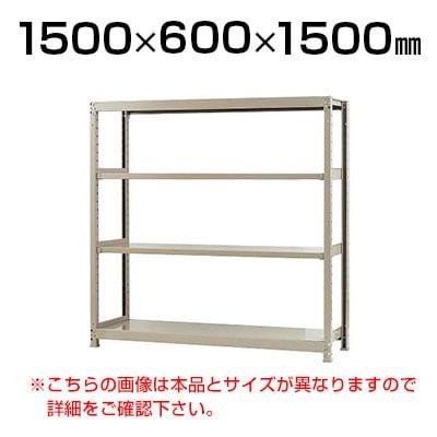 【本体】スチールラック 軽中量 200kg-単体 4段/幅1500×奥行600×高さ1500mm/KT-KRS-156015-S4