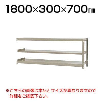 【追加/増設用】スチールラック 軽中量 200kg-増設 3段/幅1800×奥行300×高さ700mm/KT-KRS-183007-C3