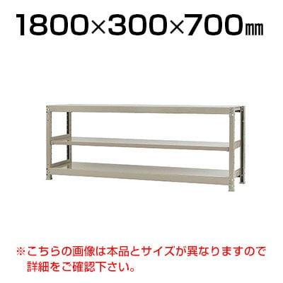 【本体】スチールラック 軽中量 200kg-単体 3段/幅1800×奥行300×高さ700mm/KT-KRS-183007-S3