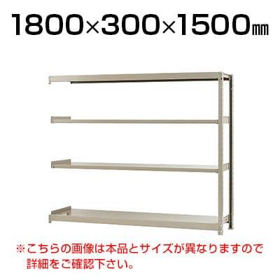 【追加/増設用】スチールラック 軽中量 200kg-増設 4段/幅1800×奥行300×高さ1500mm/KT-KRS-183015-C4