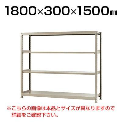 【本体】スチールラック 軽中量 200kg-単体 4段/幅1800×奥行300×高さ1500mm/KT-KRS-183015-S4