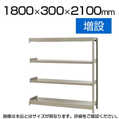 【追加/増設用】スチールラック 軽中量 200kg-増設 4段/幅1800×奥行300×高さ2100mm/KT-KRS-183021-C4