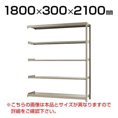 【追加/増設用】スチールラック 軽中量 200kg-増設 5段/幅1800×奥行300×高さ2100mm/KT-KRS-183021-C5