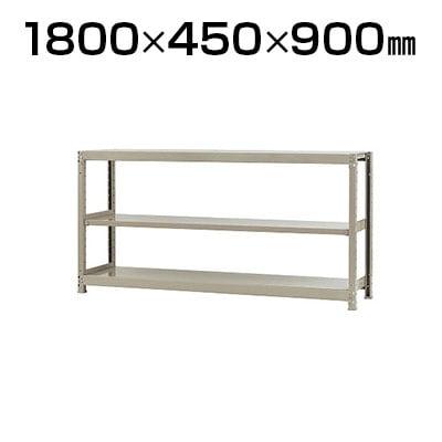 【本体】スチールラック 軽中量 200kg-単体 3段/幅1800×奥行450×高さ900mm/KT-KRS-184509-S3