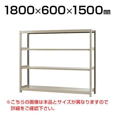 【本体】スチールラック 軽中量 200kg-単体 4段/幅1800×奥行600×高さ1500mm/KT-KRS-186015-S4