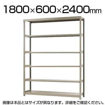 【本体】スチールラック 軽中量 200kg-単体 6段/幅1800×奥行600×高さ2400mm/KT-KRS-186024-S6