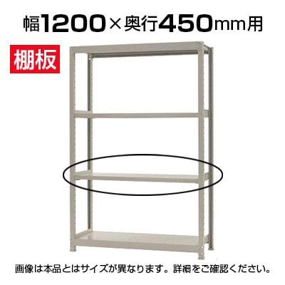 【追加/増設用】軽中量 200kg/段 追加棚板/幅1200×奥行450mm/KT-KRS-SP1245