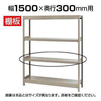 【追加/増設用】軽中量 200kg/段 追加棚板/幅1500×奥行300mm/KT-KRS-SP1530