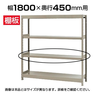 【追加/増設用】軽中量 200kg/段 追加棚板/幅1800×奥行450mm/KT-KRS-SP1845