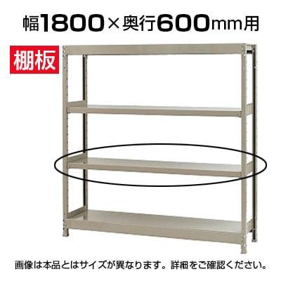 【追加/増設用】軽中量 200kg/段 追加棚板/幅1800×奥行600mm/KT-KRS-SP1860