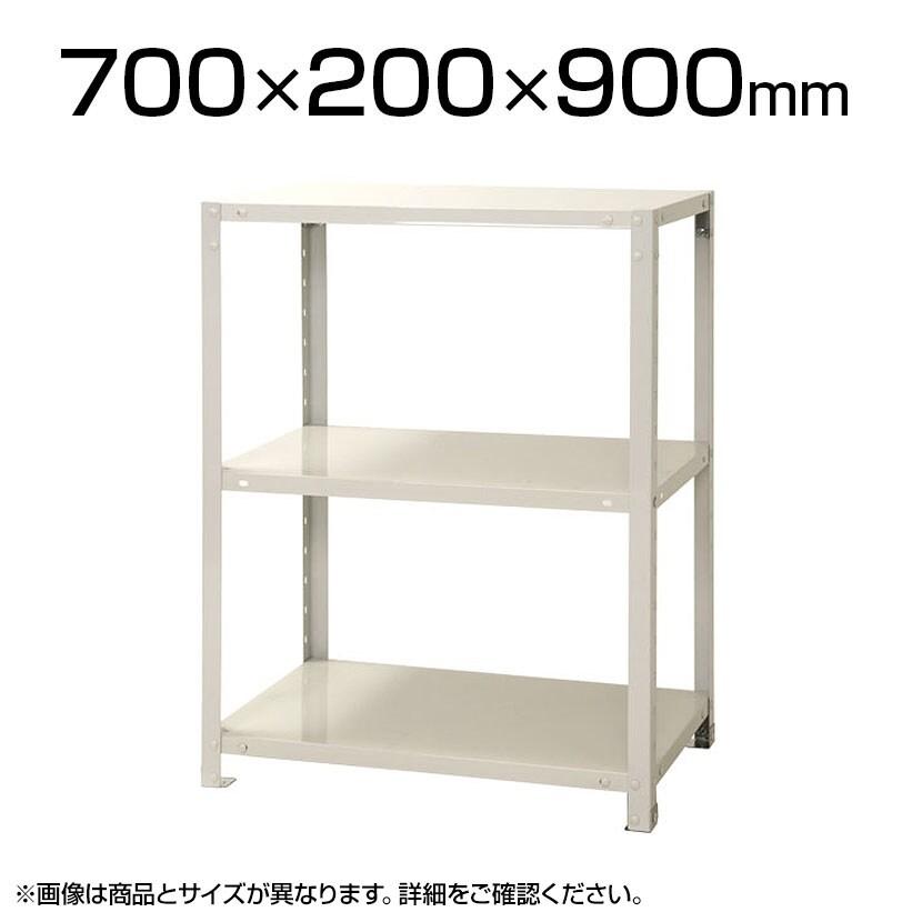 【本体】スチールラック スリムラック 40kg 3段/幅700×奥行200×高さ900mm/KT-NSTR-343
