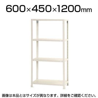 【本体】スチールラック スリムラック 4段/幅600×奥行450×高さ1200mm