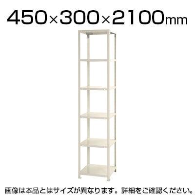 【本体】スチールラック スリムラック 40kg 6段/幅450×奥行300×高さ2100mm/KT-NSTR-724