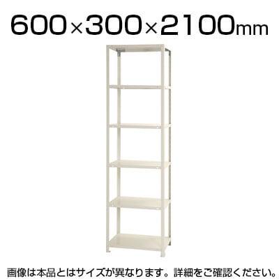 【本体】スチールラック スリムラック 40kg 6段/幅600×奥行300×高さ2100mm/KT-NSTR-734