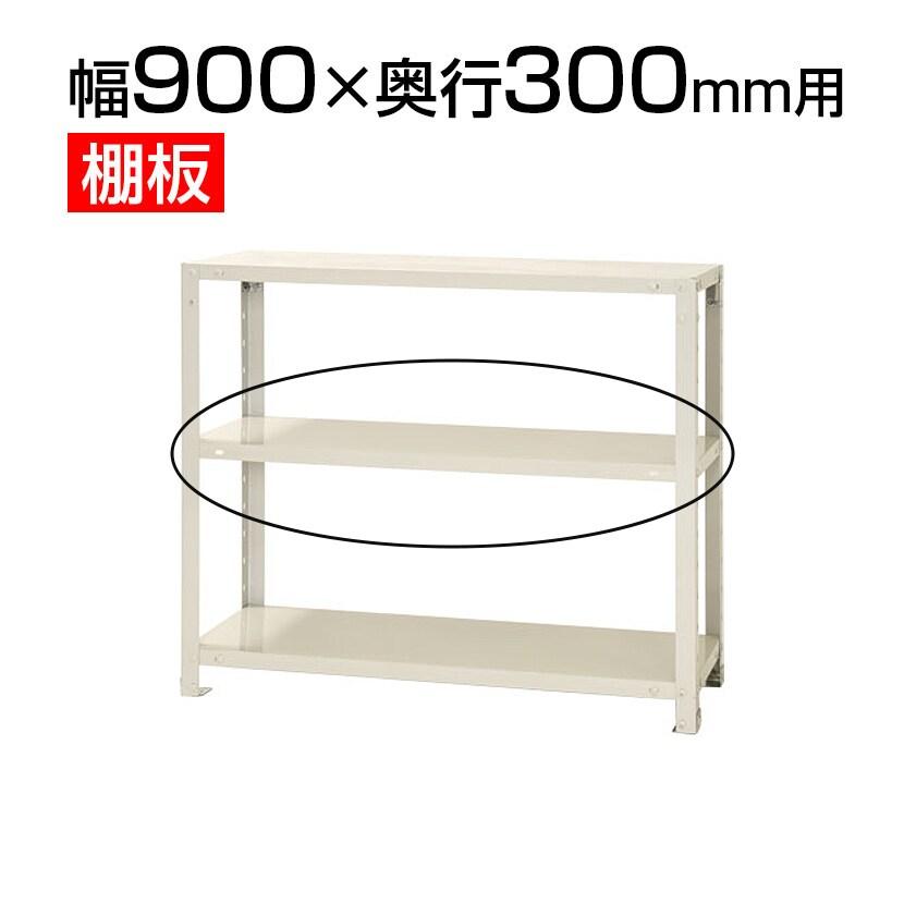 スチールラック スリムラック用追加棚板/幅900×奥行300