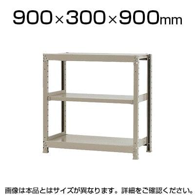 【本体】スチールラック 軽中量 150kg/段 単体 幅900×奥行300×高さ900mm-3段