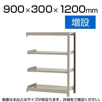 【追加/増設用】スチールラック 軽中量 150kg/段 増設 幅900×奥行300×高さ1200mm-4段