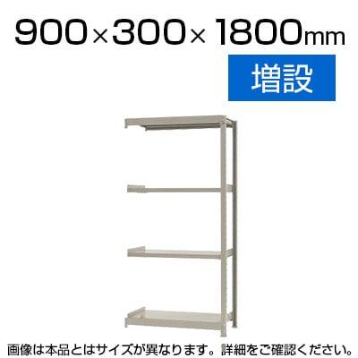 【追加/増設用】スチールラック 軽中量 150kg/段 増設 幅900×奥行300×高さ1800mm-4段