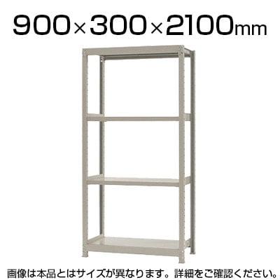 【本体】スチールラック 軽中量 150kg/段 単体 幅900×奥行300×高さ2100mm-4段