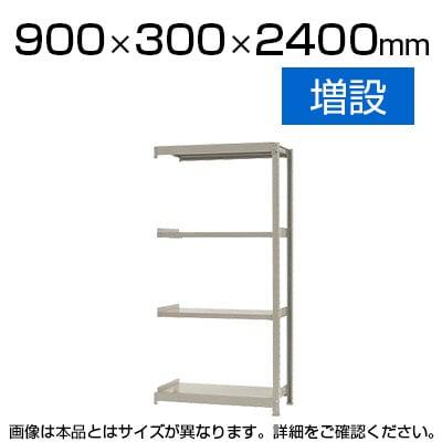 【追加/増設用】スチールラック 軽中量 150kg/段 増設 幅900×奥行300×高さ2400mm-4段