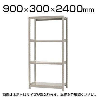 【本体】スチールラック 軽中量 150kg/段 単体 幅900×奥行300×高さ2400mm-4段