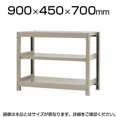 【本体】スチールラック 軽中量 150kg/段 単体 幅900×奥行450×高さ700mm-3段