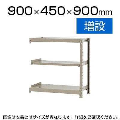 【追加/増設用】スチールラック 軽中量 150kg/段 増設 幅900×奥行450×高さ900mm-3段