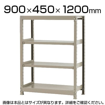 【本体】スチールラック 軽中量 150kg/段 単体 幅900×奥行450×高さ1200mm-4段