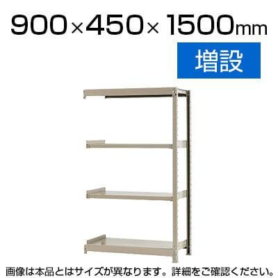 【追加/増設用】スチールラック 軽中量 150kg/段 増設 幅900×奥行450×高さ1500mm-4段